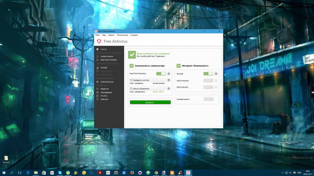 Programmes gratuits pour Windows: Avira Free Security Suite