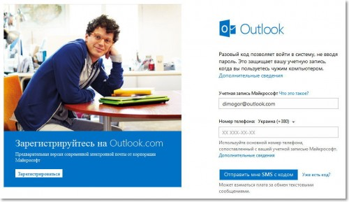 Outlook Service Overview