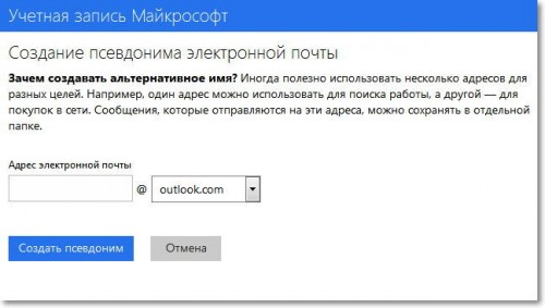 how to use Outlook service
