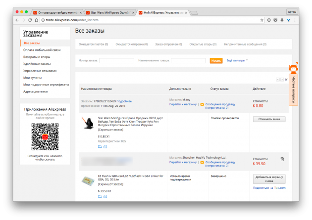 How to know the status of the order on AliExpress