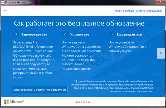 Вземи Windows 10 руски