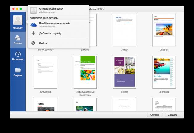 Обзор Office For Mac